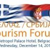 Grčko-srpski forum turizma u Beogradu