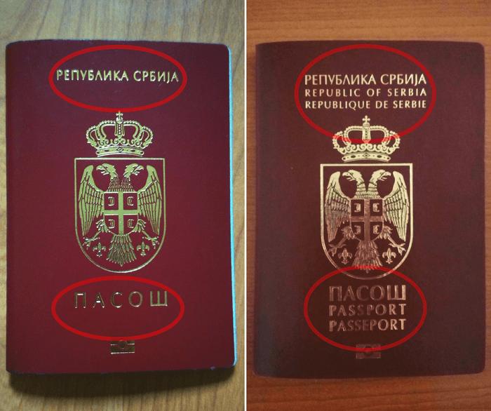 pasoš srbije
